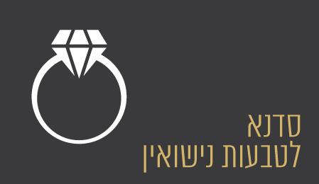 סדנא לטבעות נישואין